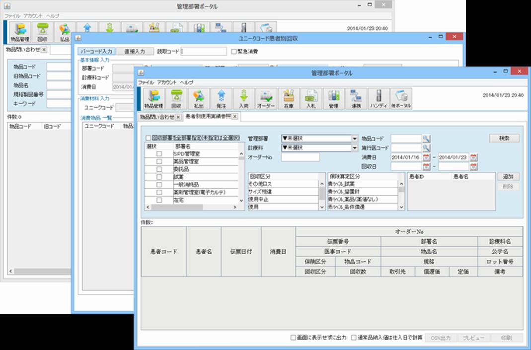 cspd画面イメージ